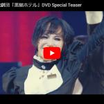 【ダンス】21万回再生!東京ゲゲゲイの黒猫ホテルの予告動画がエキサイトに熱いダンスをパワフルに心に届ける!