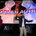 【ダンス】世界で活躍するダンサーKITE(政井海人)のシンクロしたハイレベルなポッピングダンスが心を熱くする!