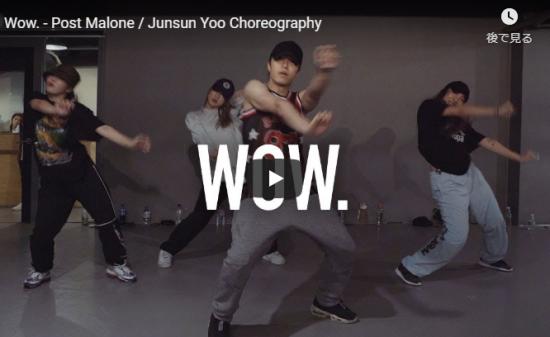 【ダンス】82万回再生!IMのJunsun Yooがポスト・マローンのWow.で」クールにワイルドにビート感あるセンス溢れるダンスが熱い!