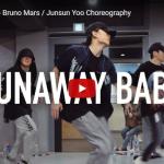 【ダンス】98万回再生!IMのJunsun Yooがブルーノ・マーズのRunaway Babyでリズミカルにセンス抜群のダンスで魅せる!