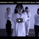 【ダンス】56万回再生!東京ゲゲゲイがオリジナルソング KIRAKIRA 1PAGEで一体感ある個性的なキレキレダンスで魅了!