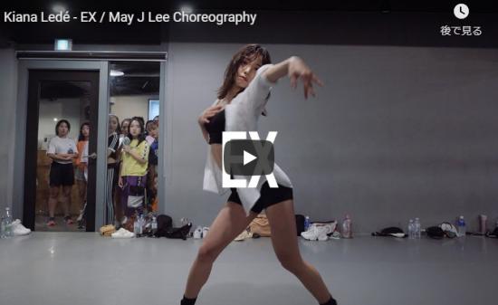 【ダンス】82万回再生!韓国IM人気ダンサーMay J LeeがEXのkiana Ledéで艶あるセクシーダンスで魅了!