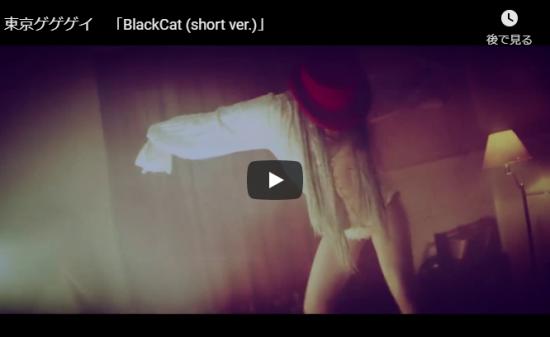 【ダンス】187万回再生!東京ゲゲゲイのオリジナルソングBlackCatがパワフルなキレキレダンスで心打つ!