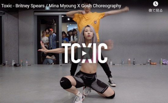 【ダンス】301万回再生!韓国IMのMina Myoungがブリトニー・スピアーズtoxicでセクシーダンスで魅了!