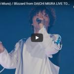【歌】75万回再生!三浦大知のBlizzardのDAICHI MIURA LIVE TOUR ONE ENDのライブも熱く盛り上がる!