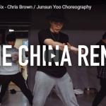 【ダンス】37万回再生!IMのJunsun Yooが切れ味抜群のキレキレダンスでクリス・ブラウンのFine China Remixを踊る!