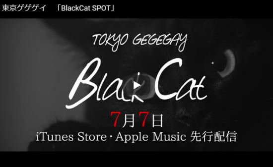 【ダンス】24万回再生!東京ゲゲゲイのオリジナルソングBlackCat SPOTがたった30秒でキレキレダンスで惹き込む!