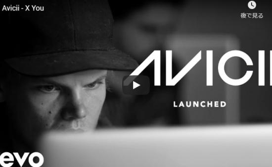 【歌】1539万回再生!Aviciiが全140ヵ国4,199名のクリエイターとコラボして話題だったX Youが凄かった!