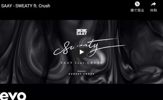 【歌】49万回再生!R&BシンガーSAAYと韓国人歌手Crushがコラボしオーラ全開にクールに心響く歌SWEATY!