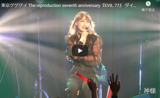 【ダンス】76万回再生!東京ゲゲゲイのライブ「EVIL 77」のダイジェスト版の動画がオーラ全開の見所満載でスゴ!