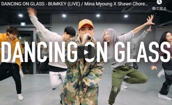 【ダンス】66万回再生!韓国IMのMina Myoungが本物のBUMKEYが登場しDANCING ON GLASSでスタジオをライブ会場に!