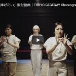 【ダンス】21万回再生!東京ゲゲゲイのMIKEYが振付し歌った捧げたいダンス動画がエモーショナルダンスで惹き込む!