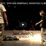 【ダンス】JUSTE DEBOUT JAPON 2012で熱いポッピングダンスバトルだったBOOGSTEEZ vs 魁極龍