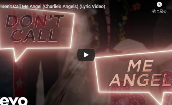 【歌】576万回再生!アリアナ・グランデが2人の豪華歌姫とコラボしたDon't Call Me Angelのレガシー動画も痺れる!