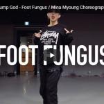 【ダンス】26万回再生!スキー・マスク・ザ・スランプ・ゴッドのFoot Funguで躍動感あふれる熱いダンスで心打つ!