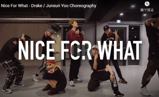 【ダンス】112万回再生!IMのJunsun YooがドレイクのラップNice For Whatでファンクにキレキレダンス!