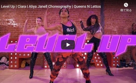【ダンス】2599万回再生!アリーヤ・ジャネルがシアラのLevel Upでパワフルでセクシーなダンスで熱い声援の渦に!