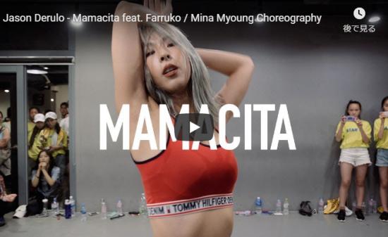 【ダンス】26万回再生!Mina Myoungがジェイソン・デルーロのMamacitaでソロダンスでセクシーに魅了!