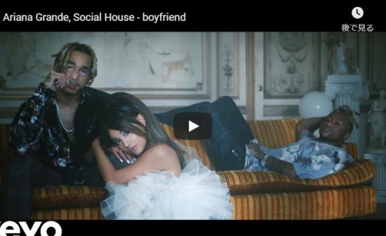 【歌】1億万回再生!アリアナ・グランデとソーシャル・ハウスがコラボしたラブソングboyfriendの恋の駆け引きが心響く!