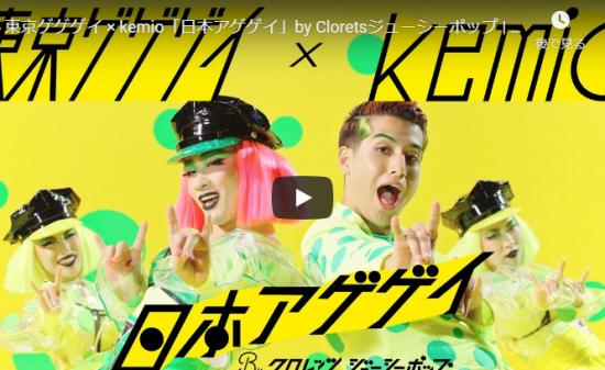 【ダンス】66万回再生!東京ゲゲゲイとYoutuberのkemioがコラボしたCloretsジューシーポップがアゲアゲ!