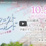 【ダンス】11万回再生!映画パーフェクトワールドの主題歌e-girlsの映画シーンも交えたPerfect Worldが惹き込む!