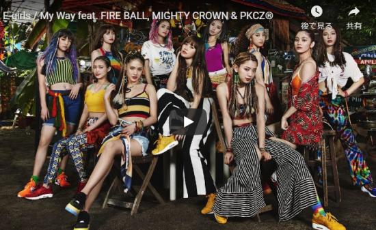 【ダンス】112万回再生!e-girlsがカラフルな衣装を纏いレゲエのリズムに乗せてキレキレダンスでミ称するMy Way!
