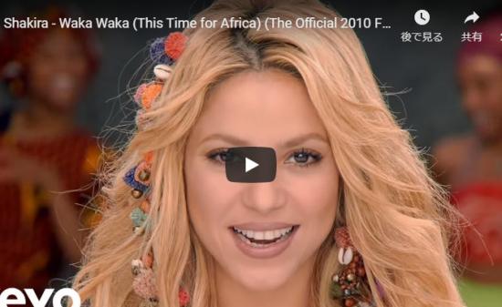 【歌】驚異の23億万回再生!シャキーラの世界で大ヒットした2010年FIFAワールドカップ公式ソングWaka Wakaが熱い!