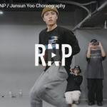 【ダンス】19万回再生!IMのJunsun YooがラッパーYBNコーデーのRNPでクールに踊りスタジオを熱くする!