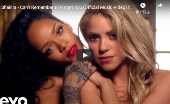 【歌】10億万回再生!シャキーラとリアーナがコラボし世界でヒットした熱いロックCan't Remember to Forget You!