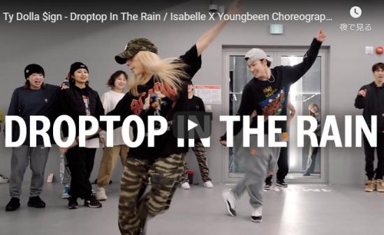 【ダンス】26万回再生!韓国IMダンサーisabelleがDroptop In The Rainでグルーヴ感溢れる熱いダンス!