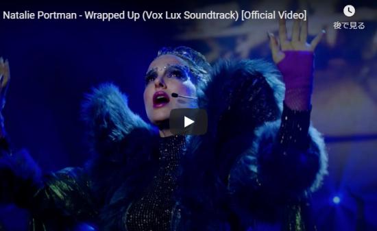 【歌】63万回再生!シーアとナタリー・ポートマンがコラボし、繊細な感情が静かに心に響き渡る歌Wrapped Up!