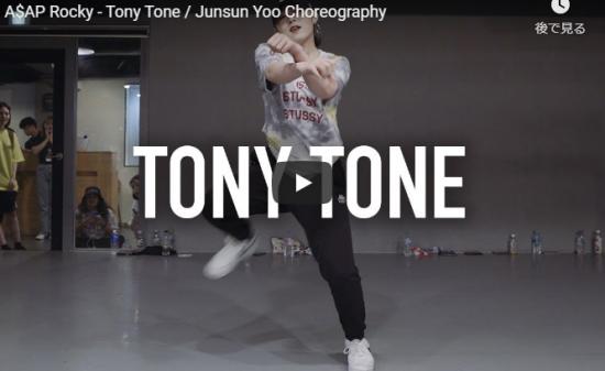 【ダンス】31万回再生!Junsun Yooがラッパー エイサップ・ロッキーのTony Toneでクールにキメル!
