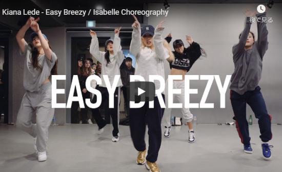 【ダンス】22万回再生!韓国IMダンサーisabelleがキアナ・レデのEasy Breezyでパワフルに熱く踊る!
