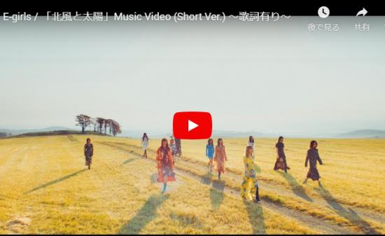 【ダンス】593万回再生!e-girlsが大自然の中で一体感ある華麗でキレのあるダンスを踊り歌う北風と太陽も最高!