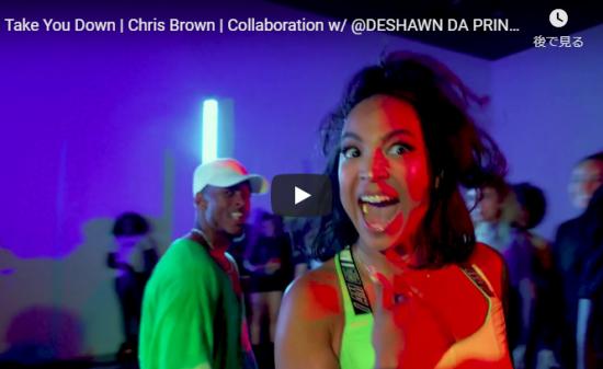 【ダンス】118万再生!アリーヤ・ジャネルがクリス・ブラウンのTake You Downでセンス溢れるダンスでドラマチックに踊る!