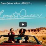 【歌】902万回再生!e-girlsがラスベガスでオーラ全開にキューティー&ビューティーに歌い踊るLove ☆ Queen!