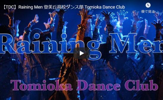 【ダンス】14万回再生!登美丘高校ダンス部の自主公演「Journey」がエネルギッシュなダンスが心熱くする!
