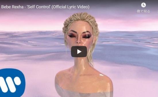 【歌】791万回再生!ベベ・レクサの自分を見失うほど激しい恋心を歌ったSelf Controlが心に響き渡る!