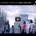 【歌】319万回再生!e-girlsの初バラードあいしてると言ってよかったがドラマ仕立てのMVで心打つ歌だ!