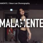 【ダンス】105万回再生!Sieun LeeがロザリアのMALAMENTEで艶あるソロダンスでスタジオを熱くする!