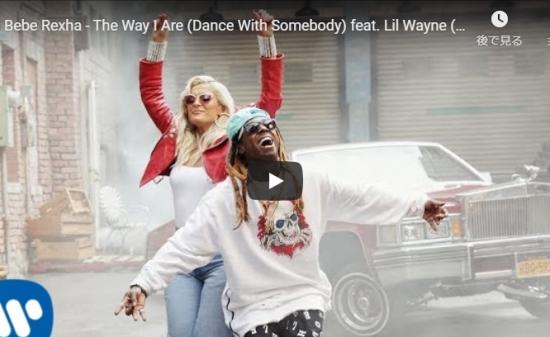 【歌】1億回再生!ベベ・レクサのラッパー リル・ウェインとコラボしヒットしたThe Way I Areの歌とダンスが最高!