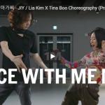 【ダンス】195万回再生!Lia KimがンジュンイルのDance With Meで一体感あるユニゾンダンスでキメル!