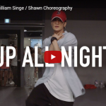 【ダンス】30万回再生!Shawnがウィリアム・シングのUp All Nightで軽やかな滑るようなダンスで魅了する!