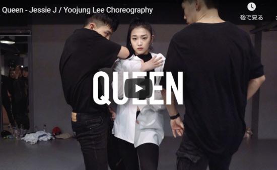 【ダンス】66万回再生!Yoojung Leeがジェシー・JのQueenでセンス溢れるダンスで熱く惹きこむ!