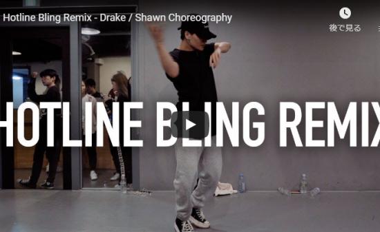 【ダンス】48万回再生!ShawnがHotline Bling Remixでクールにキレキレダンスで熱く踊る!
