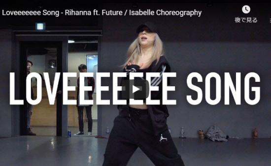 【ダンス】49万回再生!isabelleがリアーナのLoveeeeeee Songでセンス溢れるダンスで熱く踊る!