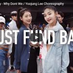 【ダンス】304万回再生!Yoojung Leeがホワイ・ドント・ウィーのTrust Fund Babyで熱く踊る!