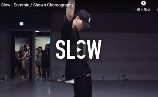【ダンス】37万回再生!ShawnがSammieのSlowで軽やかに抑揚あるダンスでスタジオを熱くする!