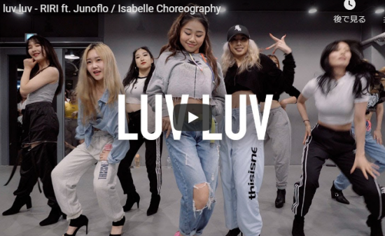 【ダンス】132万回再生!isabelleがRIRIのluv luvでセンス溢れるガールズダンスで華麗に踊る!