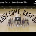 【ダンス】61万回再生!e-girlsのグルーヴ感溢れるキレキレダンスで魅了するEasy come, Easy goが熱い!